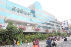 Ville commerciale de Luohu dans le ¼ ŒAsia de Œchinaï de ¼ de shenzhenï Photo libre de droits