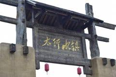 Ville de l'eau de Taihang pendant l'automne Image stock