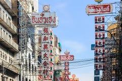 Ville de la Chine à Bangkok Thaïlande Images stock