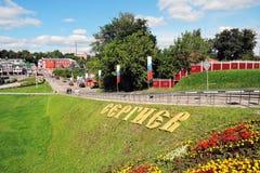 Ville de Sergiyev Posad en Russie Photos stock
