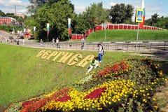 Ville de Sergiyev Posad en Russie Images stock