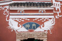 Ville impériale neuf de pain grillé de pain grillé d'Enshi dans le mur de Hall City Photo libre de droits
