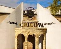 Vinery Cricova, Молдавия, взгляд фасада фабрики Стоковое Изображение RF