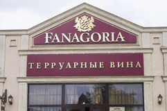 Vinodling Fanagoria Royaltyfria Foton