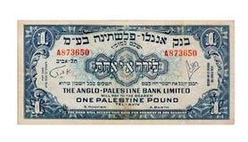 Vintag Palästina 1-Pfund-Rechnung Lizenzfreie Stockbilder