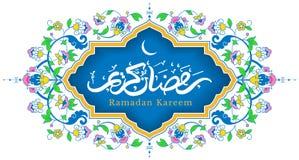 Ramadan Kareem stock illustration