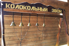 Vintage bells in Peasant Museum Royalty Free Stock Photography