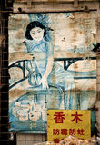 Vintage chinese beauty advertising poster in shanghai Royalty Free Stock Image