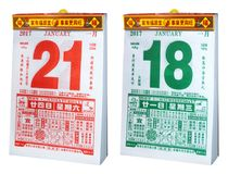 Vintage Chinese calendar royalty free stock photography