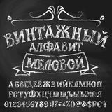 Vintage cyrillic alphabet, chalk illustration. Cyrillic alphabetical set. Title in Russian means Vintage alphabet chalky. In collection uppercase letters Royalty Free Stock Photos