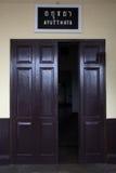 Vintage door at ayuthtaya. Wooden vintage door at ayuthtaya Stock Photos