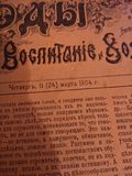 Vintage gazete Stock Images