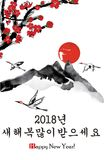 Vintage greeting card for the Korean New Year 2018 celebration. Traditional / vintage greeting card for the Korean New Year of the Dog 2018 celebration. Text Royalty Free Stock Photo