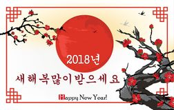 Vintage greeting card for the Korean New Year 2018 celebration. Traditional / vintage greeting card for the Korean New Year of the Dog 2018 celebration. Text Royalty Free Stock Photography