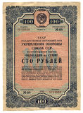 Vintage hundred soviet roubles loan, closeup paper. Old vintage loan in one hundred soviet roubles, closeup macro paper texture isolated on white background Royalty Free Stock Image