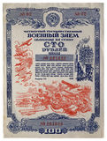 Vintage hundred soviet roubles loan,paper texture. Old vintage war loan in one hundred soviet roubles bill, 1945 year, closeup macro paper texture isolated on Stock Image