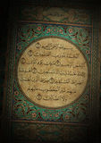 THE HOLY Quran page Stock Photography