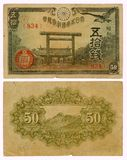 Vintage Japanese Currency 50 Yen royalty free stock photography