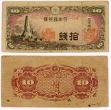 Vintage Japanese Currency 10 Yen royalty free stock image