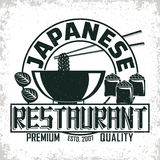 Vintage logo design. Vintage sushi bar logo design,  grange print stamp, creative Japanese food typography emblem, Vector Royalty Free Stock Photography