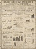 Vintage newspaper texture. Vintage newspaper vertical texture. A newspaper page illustration with advertisement of ancient vintage store of household goods royalty free stock images