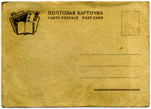 Vintage postcard. Vintage Russian  postcard in the white bakground Stock Images