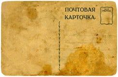 Vintage postcard. Vintage postcard, isolated on white background Stock Photo