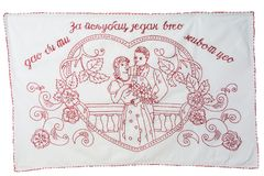 Redwork embroidery kitchen towel with text written in Serbian language. Royalty Free Stock Image