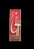Vintage soviet  badge Stock Photo