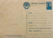 Vintage soviet postcard Stock Images