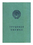 Vintage soviet workbook isolated, Stock Image