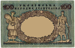 Vintage  Ukraine  banknote. Royalty Free Stock Photography