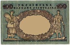 Vintage  Ukraine  banknote. A closeup of a wrinked vintage  Ukraine  banknote circa. 1918 Royalty Free Stock Photography