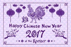 Violet Banner por el Año Nuevo chino feliz del gallo 2017 Vector Fotos de archivo