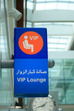 VIP lounge sign at the airport Stock Image