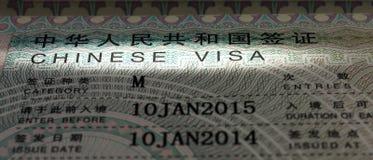 Visa de China foto de archivo