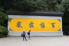 Visitors at a yellow pagoda in the Confucian Lingyin temple, Hangzhou, China Stock Photography