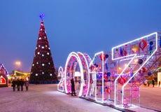 Vista del árbol del ` s del Año Nuevo en el área de la ciudad Gomel, Bela Foto de archivo