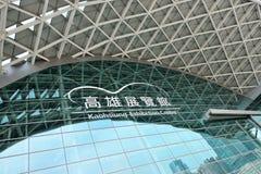 Vista di giorno del centro espositivo di Kaohsiung Immagine Stock Libera da Diritti