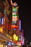 Vista di notte della luce al neon della strada famosa di Nanchino a Shanghai Cina Fotografie Stock Libere da Diritti