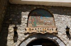 Vista a Saint Naum Monastery, Ohrid, Maced?nia norte imagem de stock royalty free