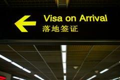 Visum op aankomst stock foto