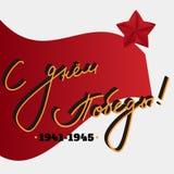 Vitória dia o 9 de maio escrito à mão com bandeira e a estrela vermelha Feriado patriótico do russo ilustração stock