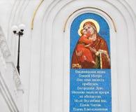 Vladimir Icon de la madre de dios fotografía de archivo