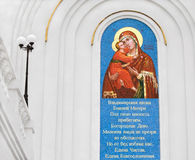 Vladimir Icon of the Mother of God. Religion, orthodoxy, christianity, love, motherhood Stock Photography