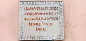 Memorial plaque on the wall of the monastery. Caption: Alexander Yaroslavich Nevsky was buried here in the Virgin Mary of the Nati royalty free stock photos