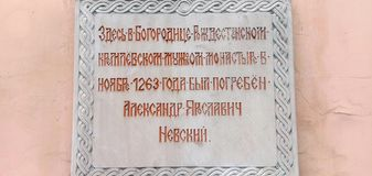 Memorial plaque on the wall of the monastery. Caption: Alexander Yaroslavich Nevsky was buried here in the Virgin Mary of the Nati. Vladimir, Russia September 30 royalty free stock photos