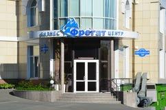 Vladivostok, Rosja, Wrzesień, 03, 2017 Centrum biznesu ` Fregata `, Svetlanskaya ulica, buduje 78 ` ` w Vladivostok Fotografia Stock