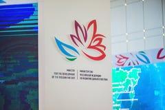 Vladivostok Rosja, Wrzesień, - 07, 2017: Dalekowshodnia Federacyjna UN Zdjęcia Royalty Free