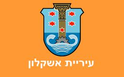 Vlag van Ashkelon, Israël royalty-vrije illustratie